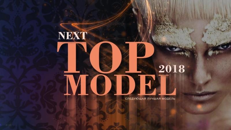супер конкурс NEXT TOP MODEL 2018 от модельного агентства RUSSIAN STYLE/N.Chelny