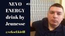 Доставка на дом NEVO ENERGY drink by Jeunesse | Нево | Жанес