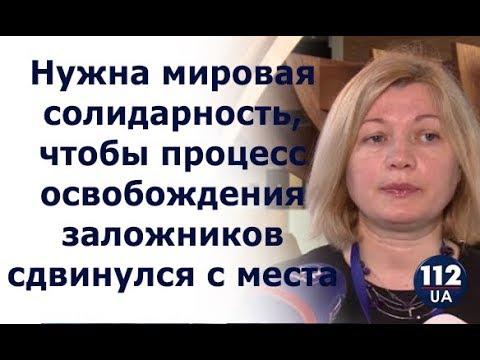 Геращенко призвала членов ПАСЕ обратиться к Путину с просьбой помиловать заключенных в РФ украинцев