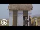 Лимонный торт Из цикла комедийных короткометражных фильмов Дорога 1977