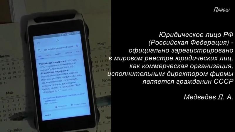 Ок, Google! Где зарегистрирована Росийская Федерация?