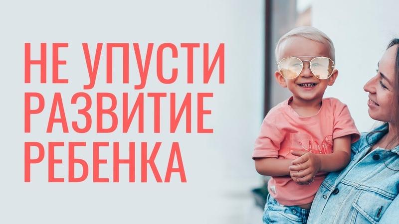 Развитие детей. Ольга Степанова | Развивай-Ка