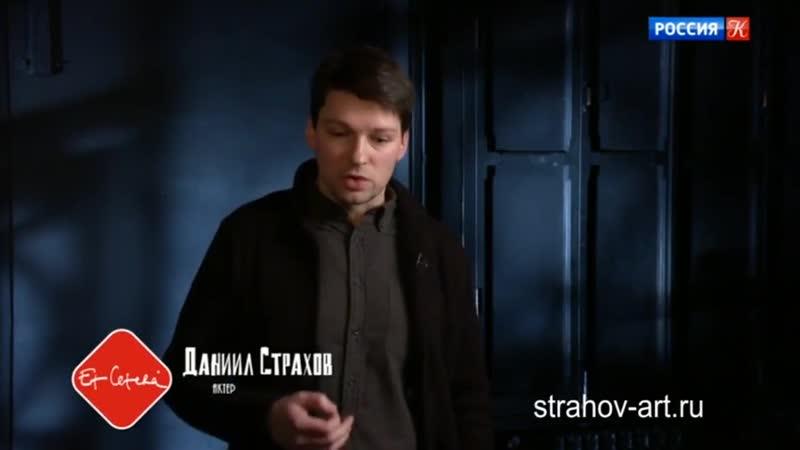 Даниил Страхов о работе в театре Et cetera и спектакле Драма на охоте