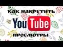 НАКРУТКА ЮТУБ ПРОСМОТРОВ БЕСПЛАТНО КАК НАКРУТИТЬ ПОДПИСЧИКОВ НА YouTube