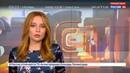Новости на Россия 24 • Спустя неделю из реки Лены извлекут утонувшие бензовоз, автокран и трактор