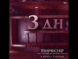 ВИНЧЕСТЕР - 3 ДНЯ - В кино с 5 апреля