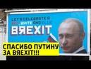 Путин «подмигнул» жителям Лондона