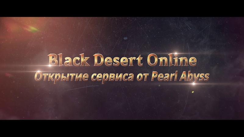 [Black Desert] Открытие сервиса от Pearl Abyss!