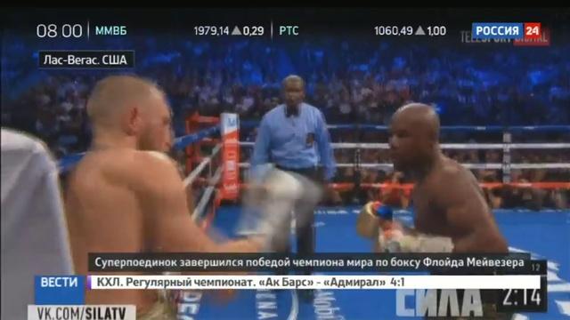 Новости на Россия 24 • Чуда не произошло: Мейвезер нокаутировал МакГрегора в своем последнем профессиональном бою