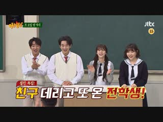 [PREVIEW] Knowing Brothers | Знающие братья (EP. 153)