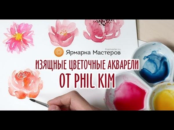 Изящные цветочные акварели от PHIL KIM