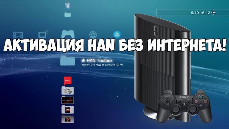 PS3 Han - активация Han БЕЗ подключения к сети (Han ToolBox PSPX mod)