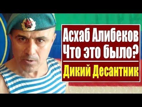 Асхаб Алибеков (дикий десантник) получил 3 года. Стрим юристов К. Крицкого и Ю.Абрамова