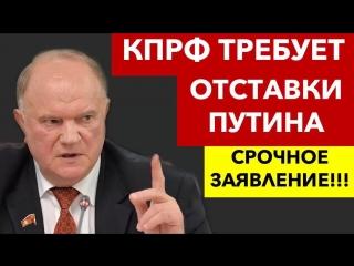 КПРФ ТРЕБУЕТ ОТСТАВКИ ПУТИНА!  СРОЧНОЕ обращение к Путину!