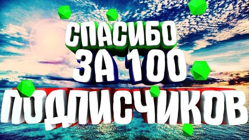 Ура 100 сабов/ Конкурс на 1000 рублей