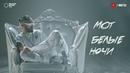 Мот Белые ночи премьера клипа 2018