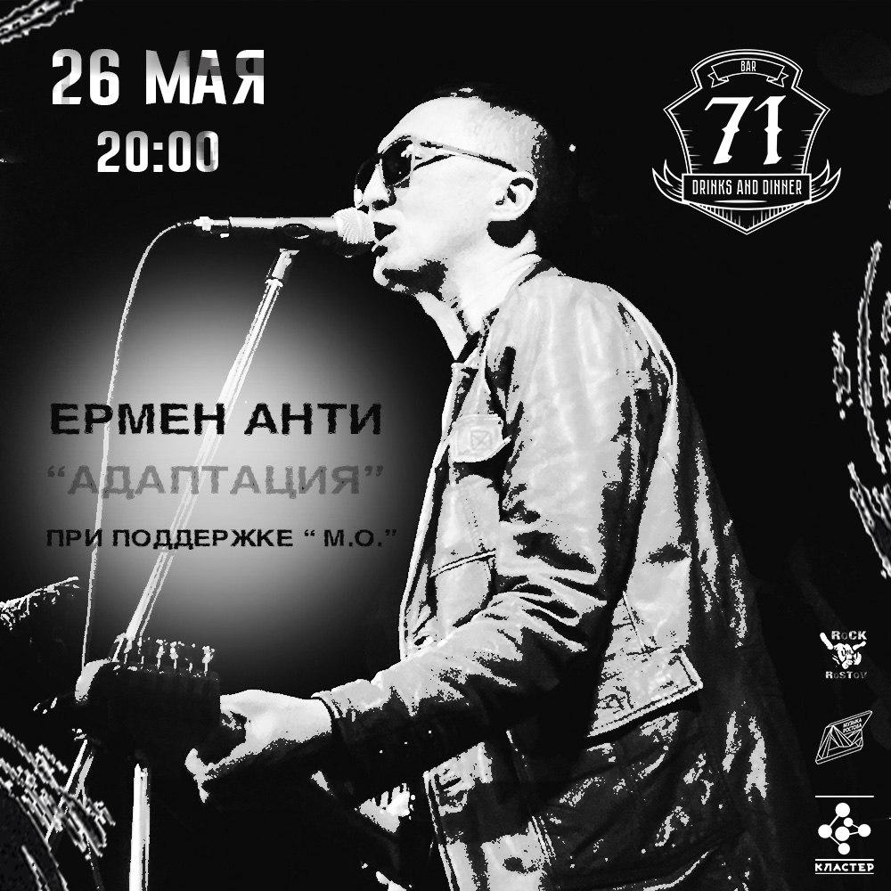 анонс концерта ЕРМЕН АНТИ (Адаптация)