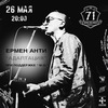 ЕРМЕН АНТИ (Адаптация) ♫ Bar 71 ♫ 26 Мая