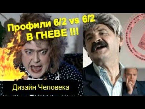 Что будет Профиль 62 против 62 - ДЧ.2.0 Викрам