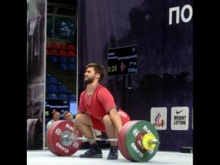 Яркин Вячеслав рывок 153 кг
