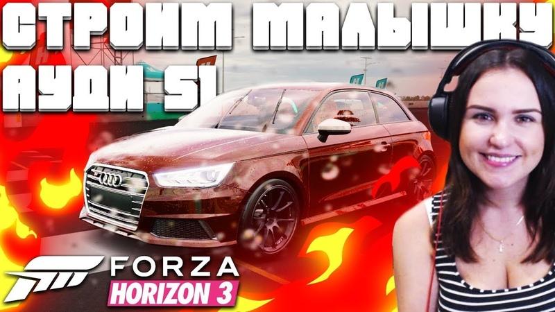 FORZA HORIZON 3 ► СТРОИМ МАЛЫШКУ АУДИ S1 🔥