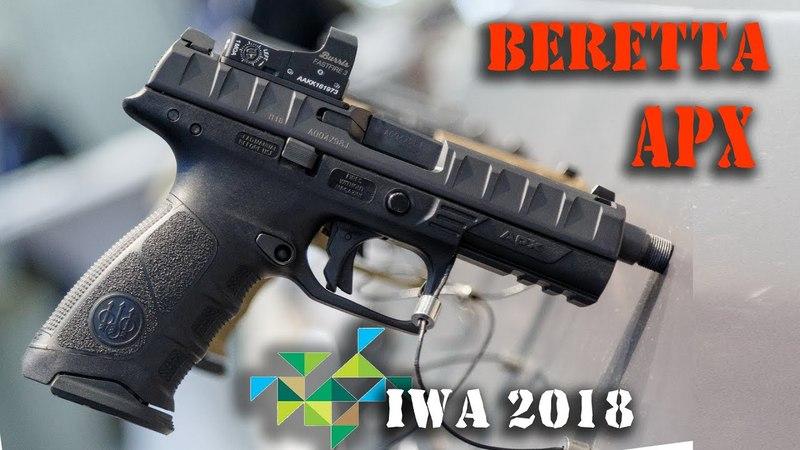 Горячая новинка! Beretta APX – один из самых интересных пистолетов на IWA 2018 Outdoor Classic.