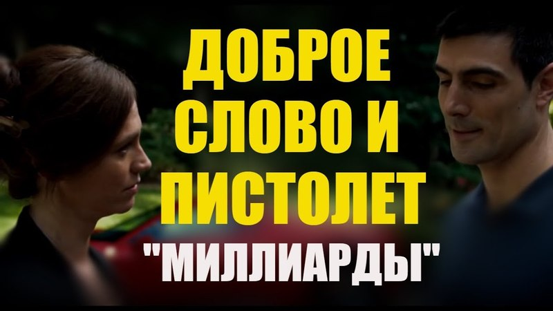 Сериал МИЛЛИАРДЫ 💲💲💲 Венди Роадс: мягкое убеждение ✅