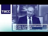 Путин о самой смешной шутке про себя
