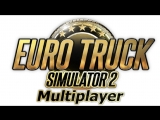 Стрим #129 по Euro Truck Simulator 2 Multiplayer (DAF) Италия