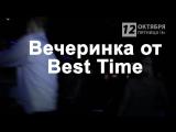 Вечеринка Best Time, 12 октября - скидка 50% на всё