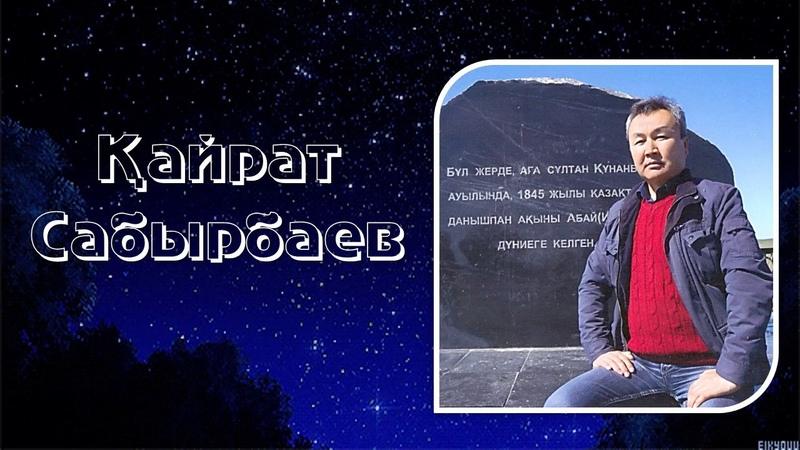 Қайрат Сабырбаев. Өлең туралы өлеңдер