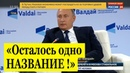Путин ОТКРОВЕННО о ситуации на Украине