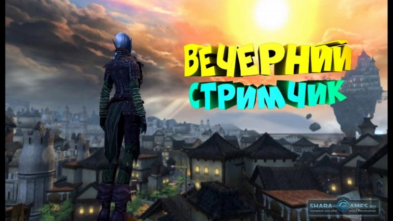 Вечерний стримчик - Neverwinter