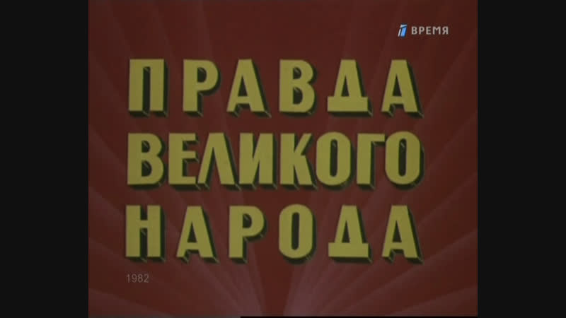 3.Родимая земля. Правда великого народа. 1982.