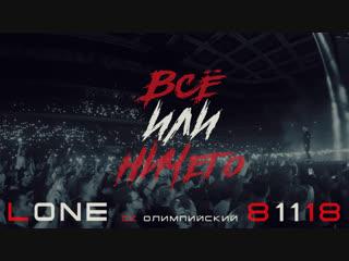 L'ONE @СК Олимпийский Москва 08-11-18 Всё или Ничего (Full Song)