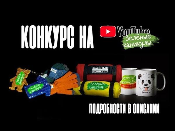 Розыгрыш сувенирной продукции Зеленых каникулыДемо-версия ролика