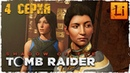 Серия 4. Мятежники (Shadow of the Tomb Raider) прохождение, стрим