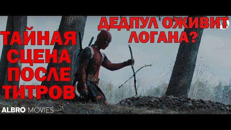 ЛОГАН: СЦЕНА ПОСЛЕ ТИТРОВ - ДЕДПУЛ ОЖИВЛЯЕТ РОСОМАХУ