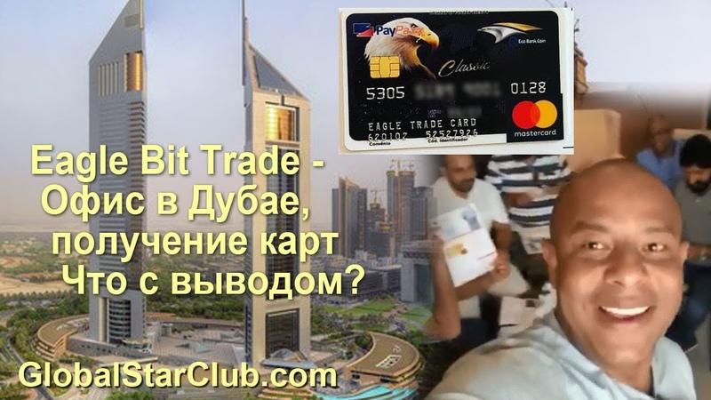 Eagle Bit Trade - Офис в Дубае, партнеры получают карты. Что с выводом?