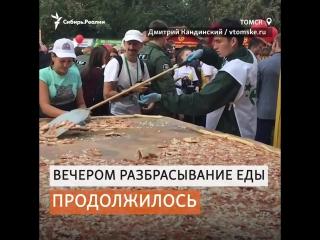 В Томске на празднике людей кормили с лопаты и швырялись в них едой   Сибирь.Реалии