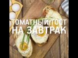 Томатный тост на завтрак