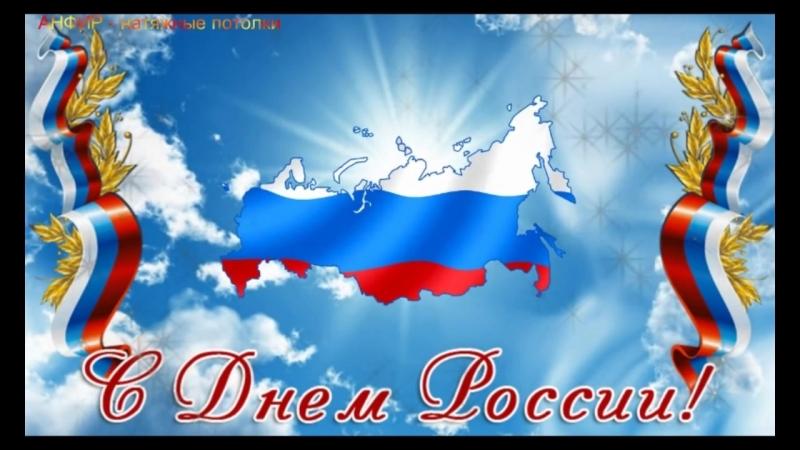 С Днем России - Анфир