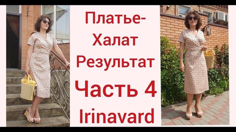 ПЛАТЬЕ-ХАЛАТ/РЕЗУЛЬТАТ/ЧАСТЬ 4/IRINAVARD