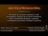 шейх АбдульМухсин Аль-Аббад - Коран и лекции слушайте, а не нашиды