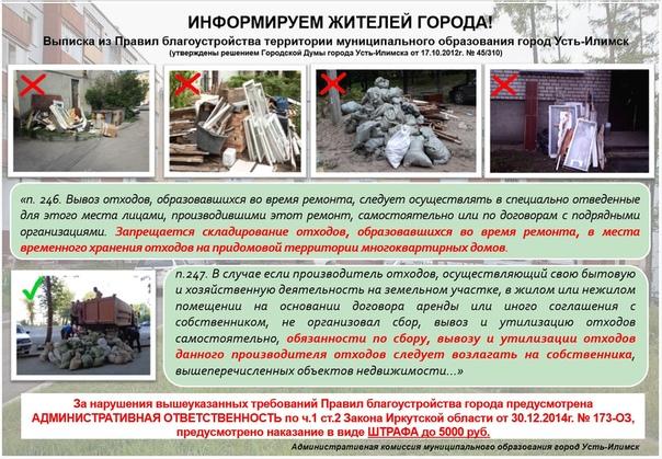 Информация о складировании строительного мусора