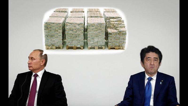 Синдзо Абэ в шоке: Путин хотел продать Курильские острова за $30 млрд.