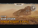 Star Citizen Новый Апдейт 3 4 PTU Стрим
