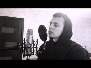 Костя Крайс - Что такое любовь (стихотворение)