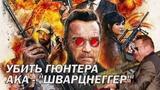 Убить Гюнтера / Killing Gunther (2016)