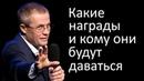 Какие награды и кому они будут даваться - Александр Шевченко